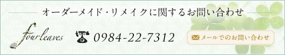 オーダーメイド・リメイクに関するお問い合わせ  four leaves(フォーリーブス) 電話番号:090-3984-1895 メールでのお問い合わせ